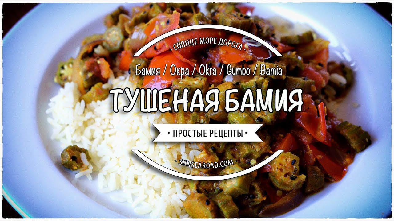 Тушёная БАМИЯ / ОКРА / БАМИЯ РЕЦЕПТ / BHINDI Bhaji / Spicy BHINDI / OKRA / BAMIA / VEGETABLES