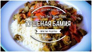 Тушёная БАМИЯ / ОКРА / ОВОЩИ / Bhindi Bhaji / Spicy Bhindi / Okra / Gumbo / Bamia / Vegetables