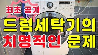 드럼세탁기에는 이것이 없다 그래서 꼭 OOO를 써야 한…