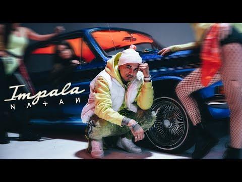 Natan - Impala (10 февраля 2021)