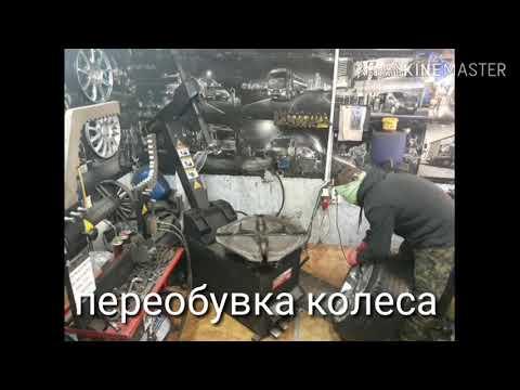 #шиномонтаж 24 #Химки #Репина 6