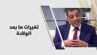 د. عمر الشوبكي - تغيرات ما بعد الولادة