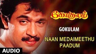 Naan Medaimeethu Paadum Song | Gokulam Tamil Movie Songs | Arjun, Jayaram, Bhanupriya | Sirpi