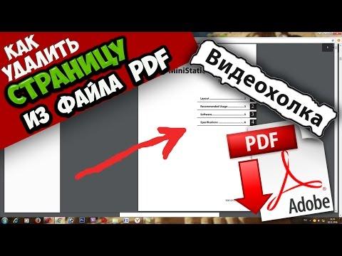 Как в документе pdf удалить страницу