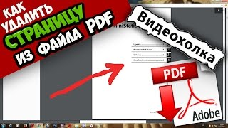 Как легко удалить страницу из pdf