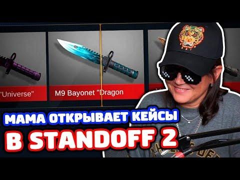 МАМА ОТКРЫВАЕТ КЕЙСЫ В STANDOFF 2