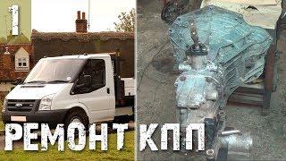 Ford Transit (Форд Транзит), ремонт КПП, разборка и дефектовка - Часть 1