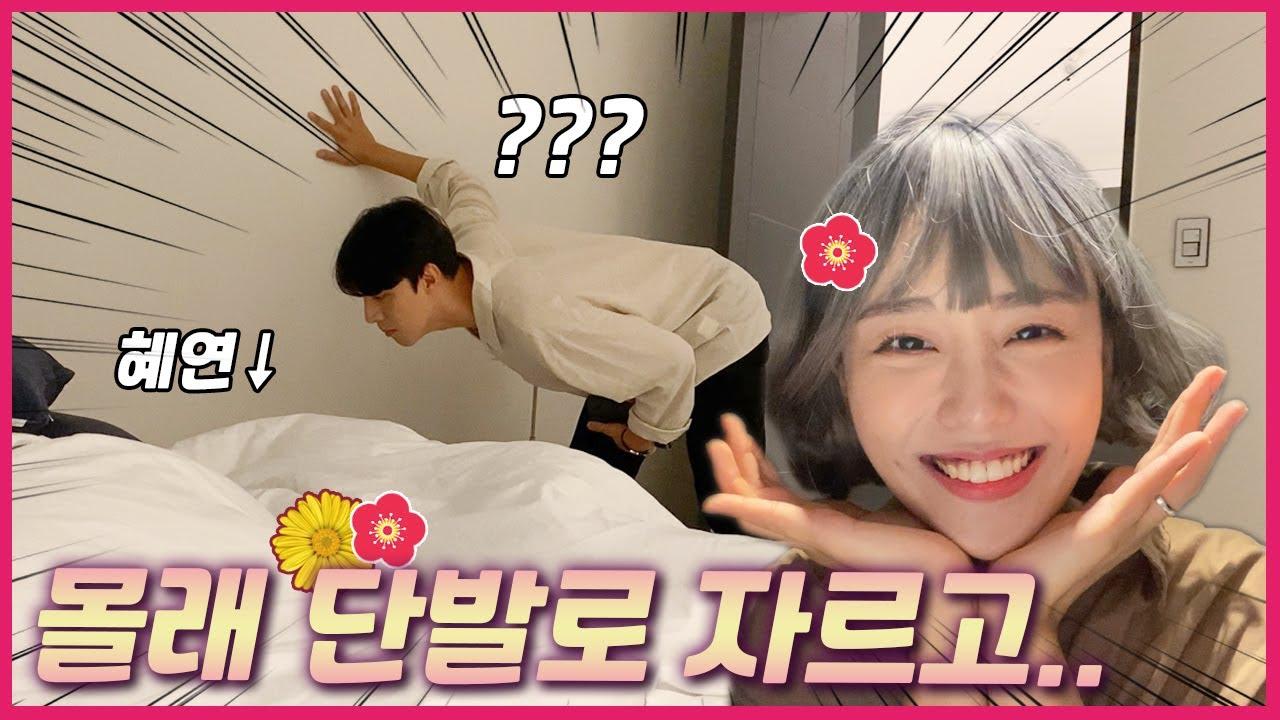 남자친구 몰래 단발로 자르고 낯선 여자인척 침대에 누워있는다면!!??