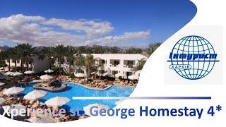 Обзор отеля XPERIENCE ST GEORGE HOMESTAY 4 Египет Шарм эль Шейх