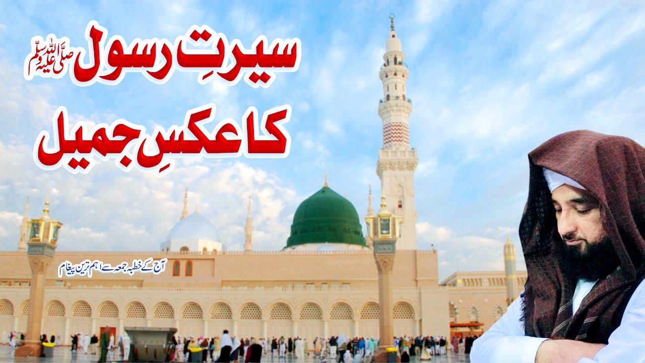 Seerat-e-RASOOL ka aks-e-Jameel | Clip About Hazrat ABUBAKAR & SYEDA FATIMA