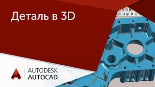 [AutoCAD для начинающих] Деталь в 3D