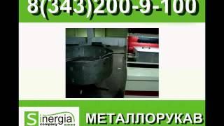 Металлорукав с арматурой «конус-конус с углом 74°(, 2013-09-04T09:01:33.000Z)