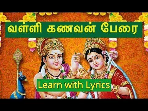 Learn Valli Kanavan Kavadi Sindhu with Tamil lyrics - PakVim net HD