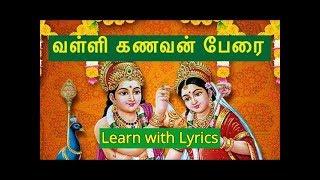 Learn Valli Kanavan Kavadi Sindhu with Tamil lyrics