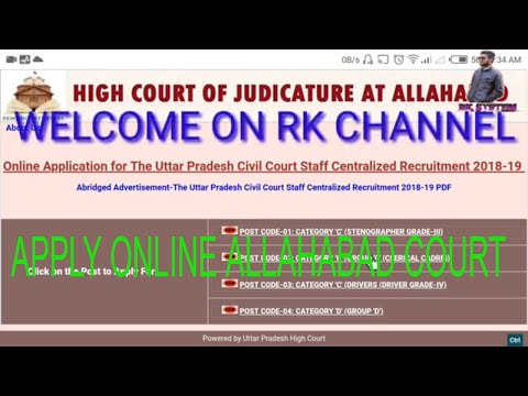 How to Fill Online Allahabad High Court Civil Court Staff  Form 2018 ||   High Court  UP 2018-2019