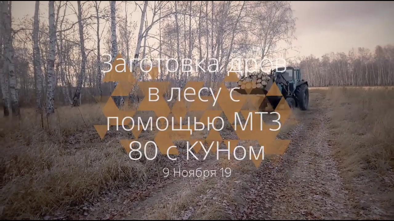 Заготовка дров в лесу с помощью МТЗ 80 с КУНом - YouTube