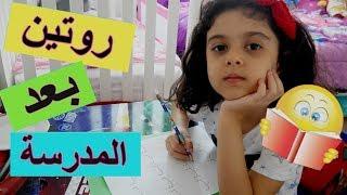 روتين مايا ولانا بيوم المدرسة الواجبات و اللعب و أكثر - After school Routine