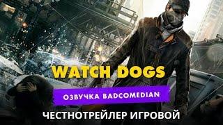 Самый честный трейлер - Watch Dogs