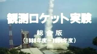 ISAS Höhenraketen-Experimente 1988-1994