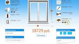 Расчет пластиковых окон(Качественные окна