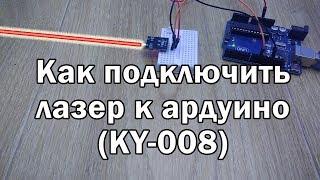 как подключить лазер к ардуино. Лазерный модуль KY-008