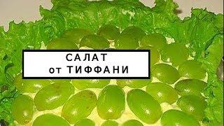 """Рецепт салата """"Тиффани"""" с курицей и виноградом"""