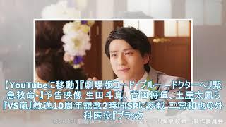 新田真剣佑、かたせ梨乃ら『劇場版コード・ブルー』出演!予告映像も解禁.