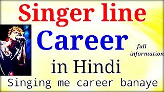 How To Start Career In Singing  Musician Ya Singer Kaise Bane  in Hindi