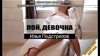 Илья Подстрелов - Пой, девочка (NEW CLIP 2017)