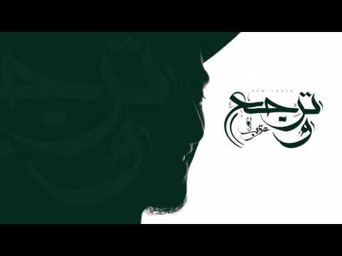 Karim Moka - W Tergaa | كريم موكا - و ترجع