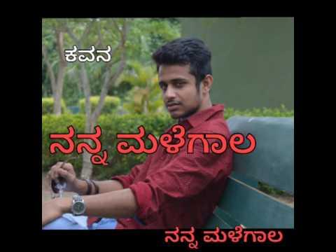 Kannada kavana Nanna malegala