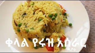 ቀላል እና ፈጣን የሩዝ አሰራር  - Easy Vegetable Rice
