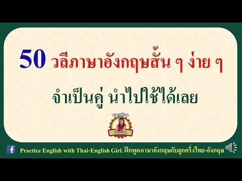 50 คู่ ภาษาอังกฤษวลีสั้น ๆ ง่าย ๆ นำไปใช้ในชีวิตประจำวัน