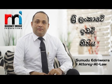 Legal Advice | Land Law | ශ්රී ලංකාවේ ඉඩම් නීතිය | Sumudu Ediriweera