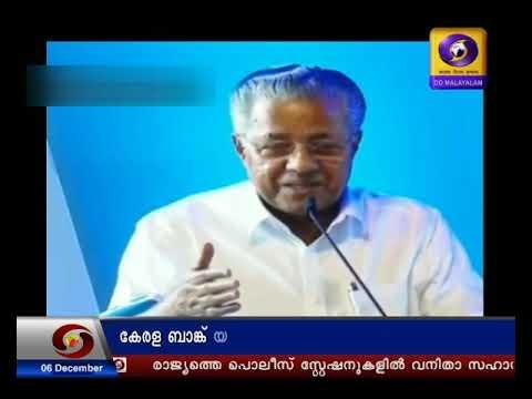 സായാഹ്ന വാർത്തകൾ ദൂരദർശൻ 06 ഡിസംബർ 2019|Doordarshan Malayalam News @0700pm 06-12-2019