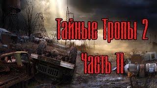 Сталкер Тайные Тропы 2. №11 [Наемники в Припяти](, 2015-03-01T10:52:35.000Z)