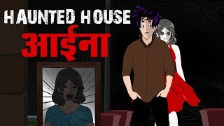Haunted House Mirror Horror Stories Animated