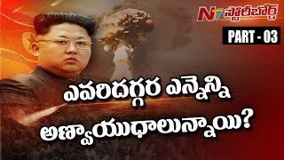 Which Country Will Affected More If Nuclear War Comes? || #WorldWar3 || Story Board 03 || NTV