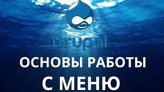 видео Настройка ЧПУ на Drupal 7