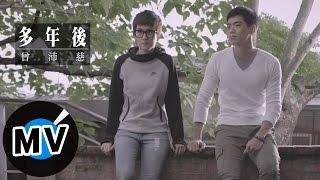 曾沛慈 Pets Tseng - 多年後 Years Later (官方版MV) - 緯來戲劇台韓劇「沒關係,是愛情啊」片頭曲