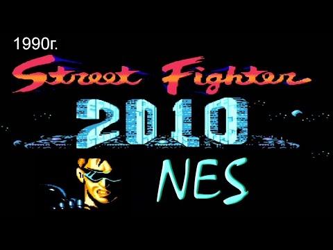 """""""Street Fighter 2010"""" NES полное прохождение [062]"""