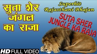 Suta Sher Jungle Ka Raja *Full Song in Rajasthani* Album: Panchida Chetawani Bhajan