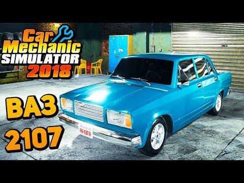 Car Mechanic Simulator 2018 - ВАЗ 2107 Отказали Тормоза - Прохождение #40