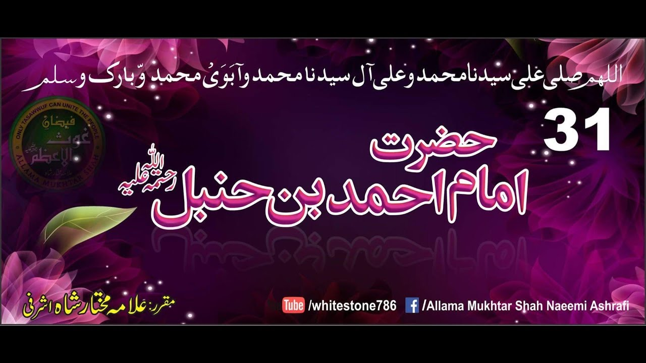 imam ahmad bin hanbal pdf