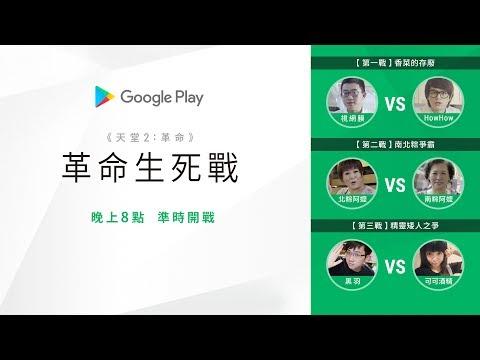 🔴 直播 🔴  Google Play 《天堂2:革命》【革命生死戰】正式開打