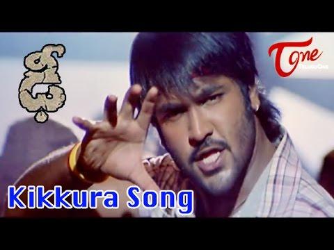 Dhee Movie Songs   Kikkura Video Song    Manchu Vishnu,Genelia D'Souza