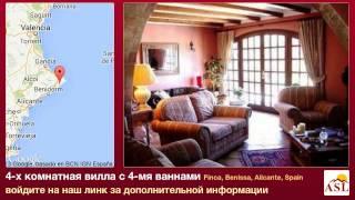 4-х комнатная вилла с 4-мя ваннами в Finca, Benissa, Alicante(больше информации на вилла в продаже в Finca, Benissa, Alicante, Spain с 4 спальни, 4 ванная: ▻http://aspanishlife.com/ru/properties/94849-villa-v-pr..., 2013-12-06T21:48:34.000Z)