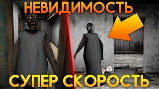 СУПЕР СКОРОСТЬ И НЕВИДИМОСТЬ В ГРЕННИ! - Granny