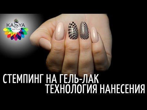 Стемпинг на ногтях гель лаком как делать видео