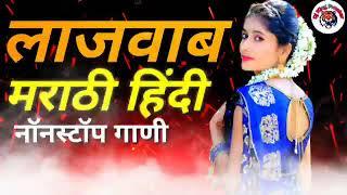 लाजवाब! नॉनस्टॉप मराठी डीजे गाणी 2021, Marathi Dj Song, Nonstop Marathi Dj Songs 2021|